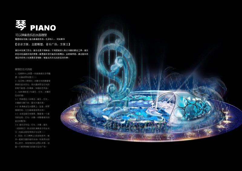 超级音乐广场水晶 水幕 灯光 音乐雕塑设计