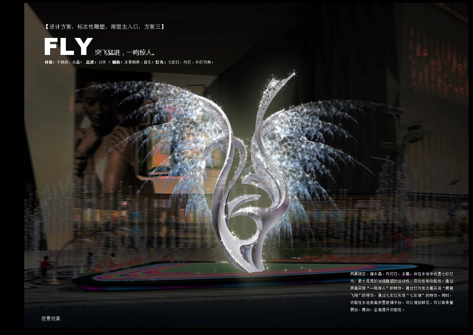 不锈钢镶水晶雕塑《鸟》设计
