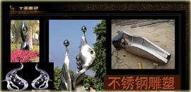 不锈钢雕塑——制作技术与工程资料