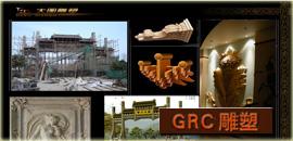 GRC雕塑材料参考标准