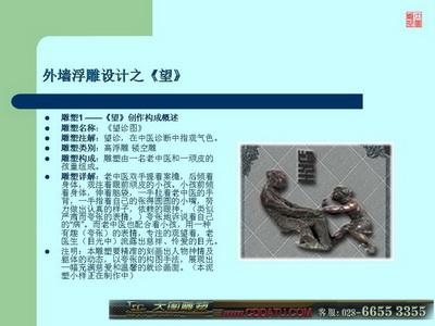 中医院望闻问切浮雕设计制作_01.jpg