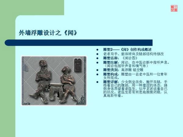 传统中医文化《望闻问切》浮雕