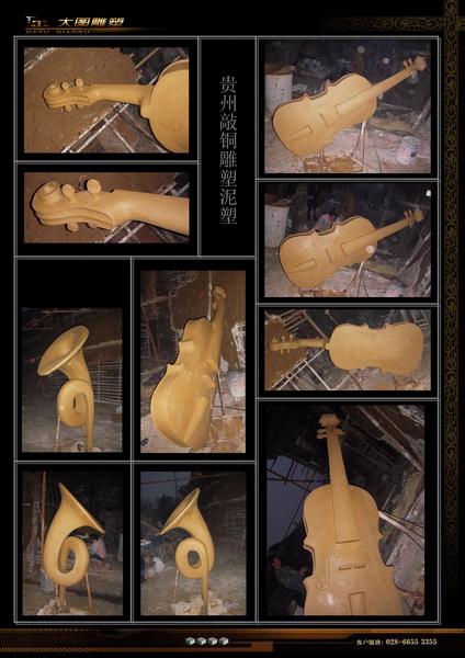 贵阳小提琴铸铜雕塑