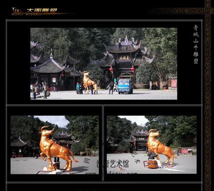 青城山 景区雕塑 金牛雕塑