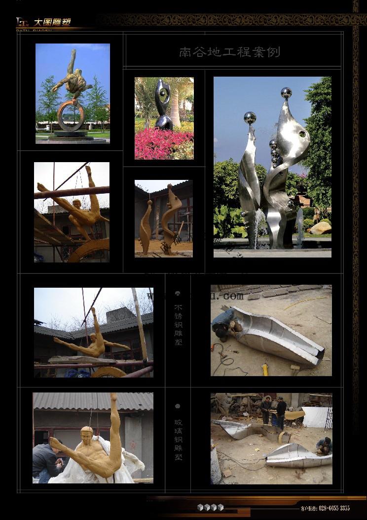 南谷地 房地产 楼盘小品  景观雕塑
