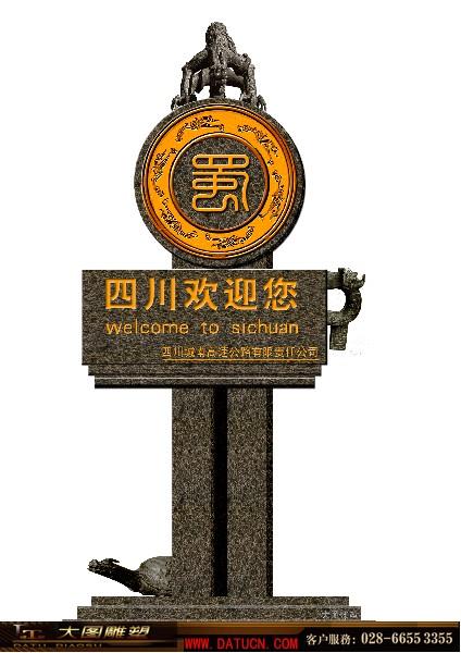 四川 界碑 雕塑 设计