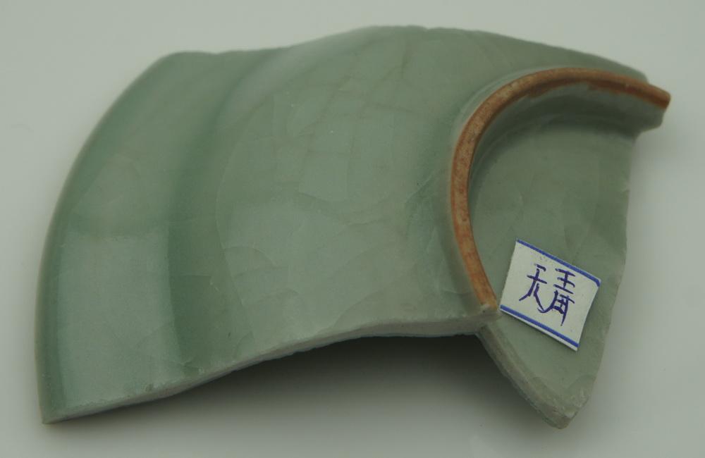 宋代 龙泉窑 天青釉  瓷片标本 冰裂纹