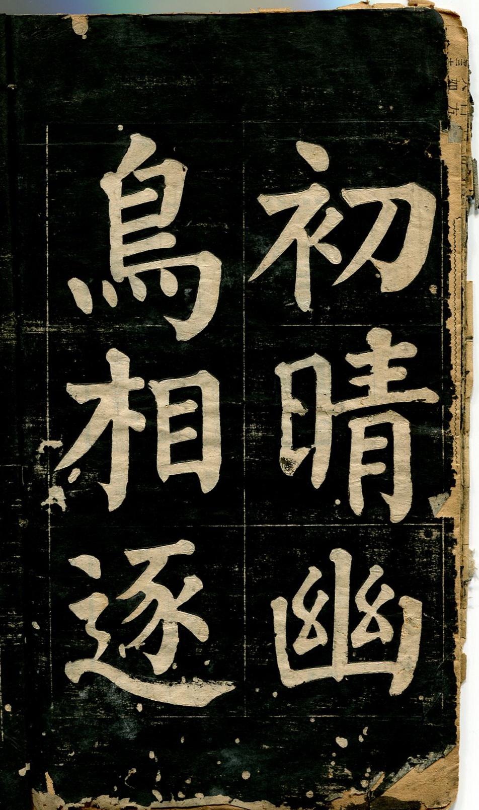 洗炼《二十四诗品》唐.司空图【拓片】
