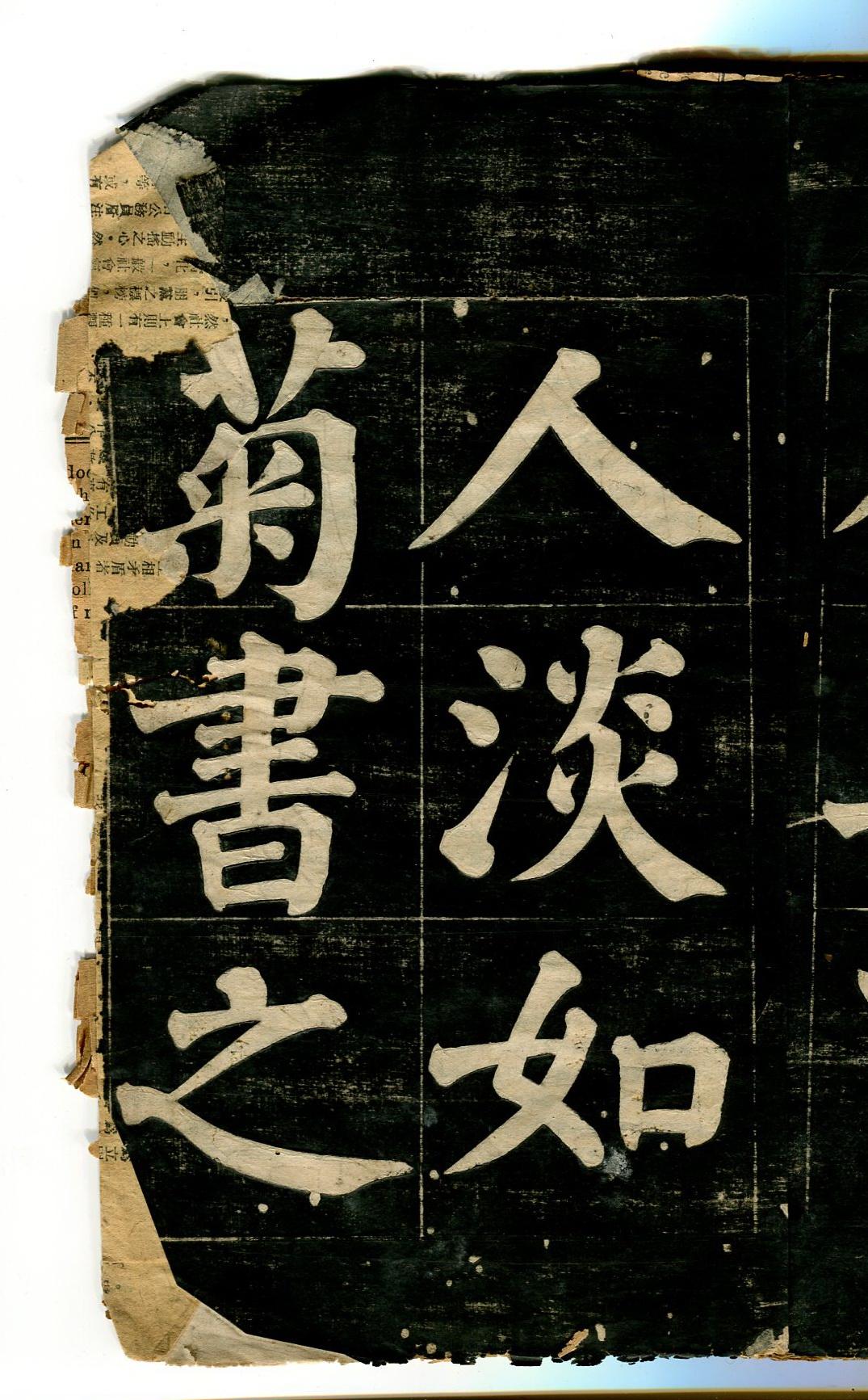 洗炼《二十四诗品》唐.司空图【拓片】017.jpg