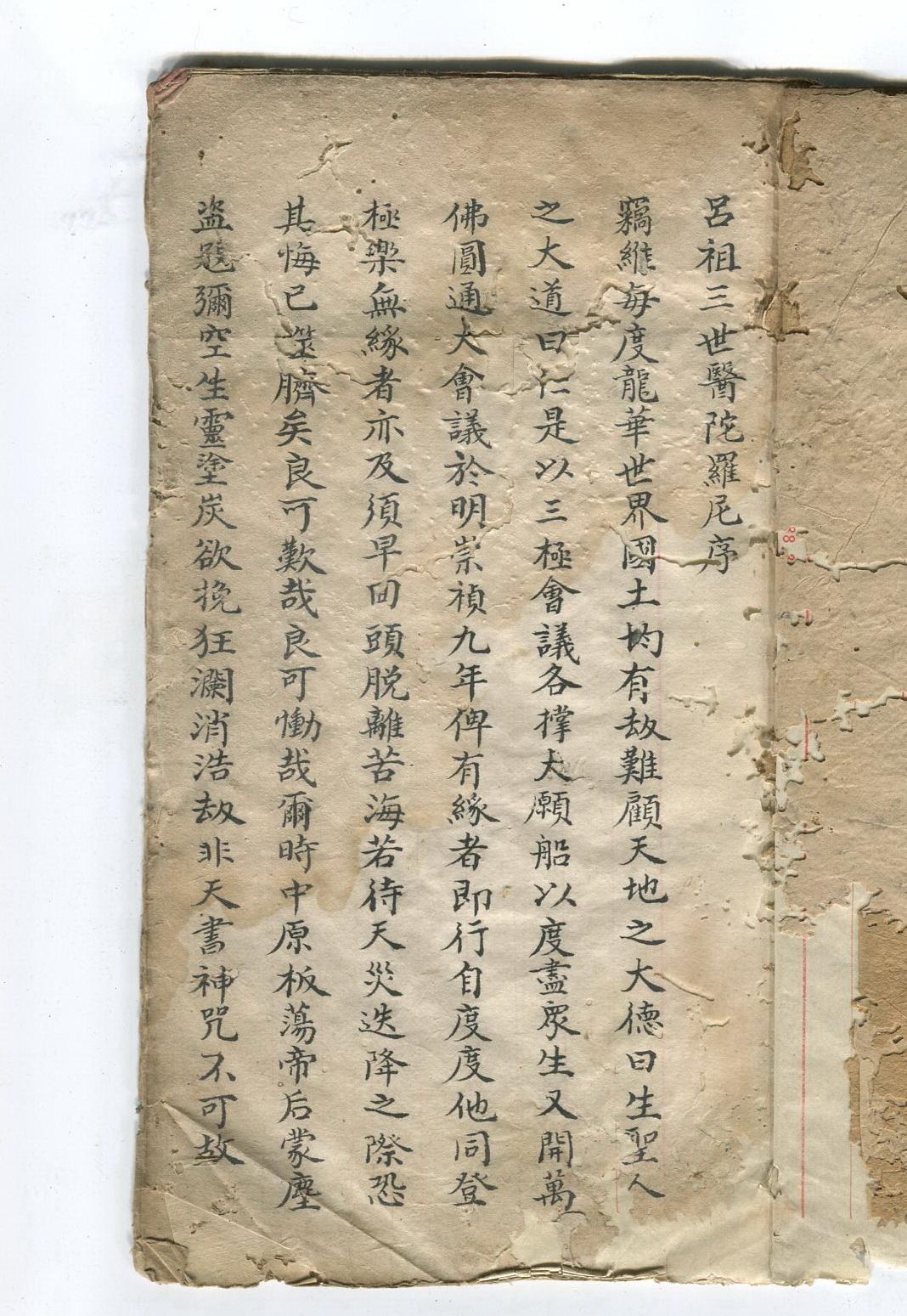 《内罗密藏三尼医世陀罗尼咒》手稿