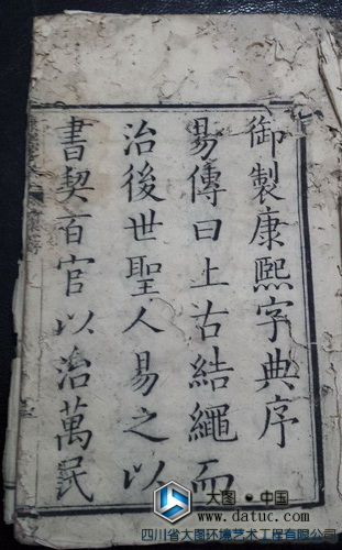 《康熙字典》康熙五十五年(1716年)-四川大图博物馆藏