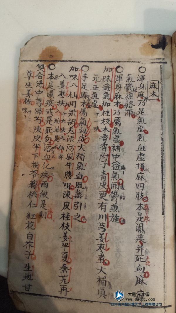 《云林神彀》综合性医书。四卷。明·龚廷贤撰