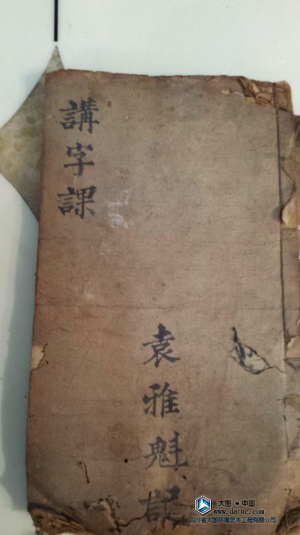 《讲字课》—古代教书课本—大图藏书
