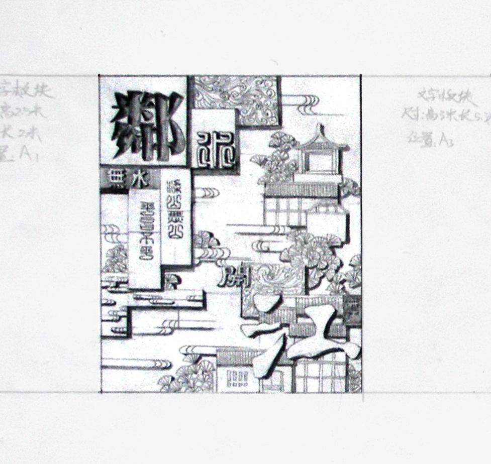 文字浮雕 创作设计 文化浮雕墙