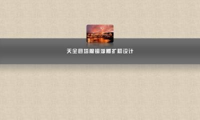 DS-DATU-20150019 天泉县塔裙紫铜浮雕设计
