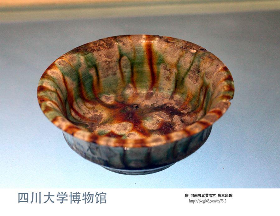 四川大学博物馆 唐 河南巩义黄冶窑 三彩杯.jpg