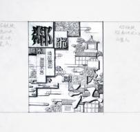 传统文化 文字浮雕 创作设计 文化浮雕墙