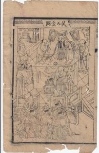 《十王朝金阙全图》