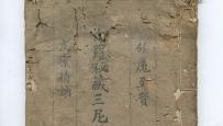 明代崇祯,手稿《内罗密藏三尼医世陀罗神尼咒》