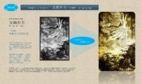 女娲补天浮雕设计-四川成都大图雕塑2015