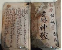 《云林神彀》明·龚廷贤撰-大图艺术馆藏