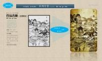 石头古寨 土司文化 传统地域民俗文化紫铜浮雕设计