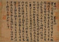 《出师颂》卷,隋人书,纸本,章草书