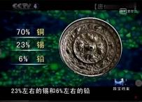 唐代 青铜镜 配方 配比 制作结束技术