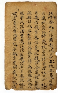 古道士手稿精美字