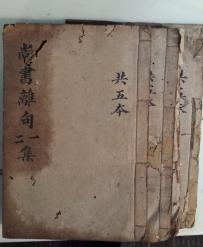 清代古籍《尚书离句》一二级,共5本