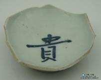 明代 青花 贵字 瓷片标本