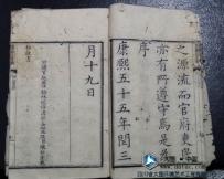 国家珍贵古籍-《康熙字典》康熙五十五年(1716年)-四川大图博物馆藏